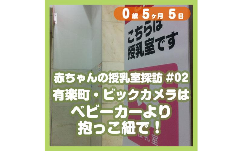 0-05-05_赤ちゃんの授乳室探訪#02-有楽町・ビックカメラはベビーカーより抱っこ紐で!_800