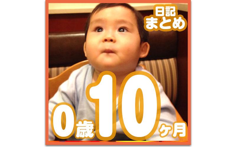 0歳10ヶ月赤ちゃんの成長期