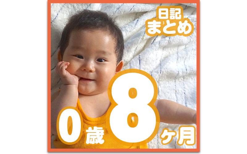 8まとめ1