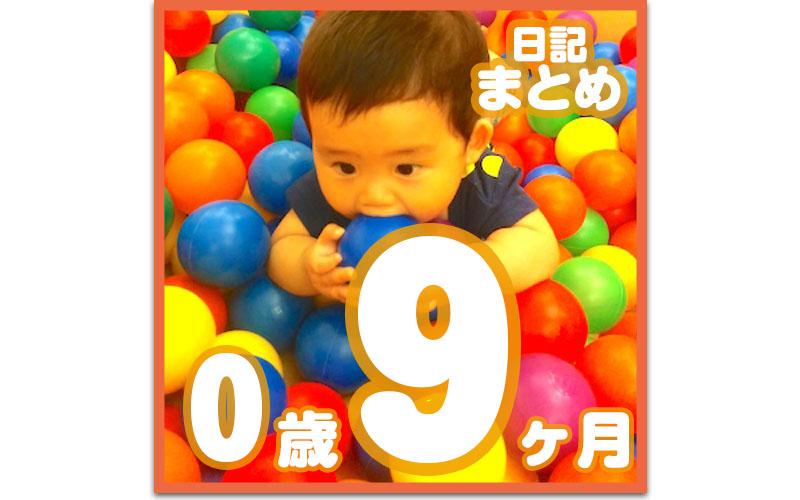 9まとめ1