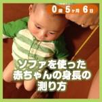 0-05-06_ソファを使った赤ちゃんの身長の測り方_500