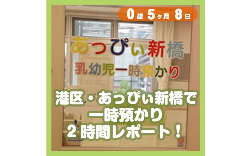 0-05-08_港区・あっぴぃ新橋で一時預かり2時間レポート!_800