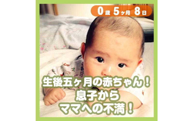 0-05-08_生後五ヶ月の赤ちゃん!息子から、ママへの不満!_800