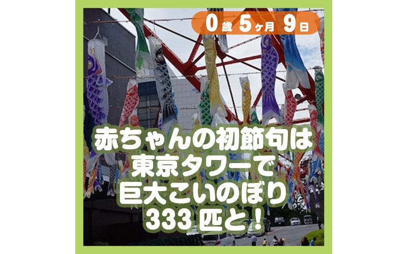 0-05-09_赤ちゃんの初節句は、東京タワーで巨大こいのぼり333匹と!_800