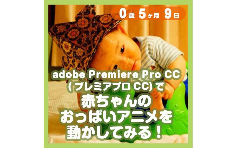 0-05-09_adobe-Premiere-Pro-CC(プレミアプロCC)で赤ちゃんのおっぱいアニメを動かしてみる!_800