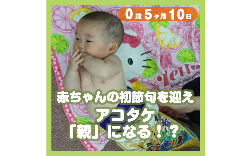 0-05-10_赤ちゃんの初節句を迎え、アコタケ「親」になる!?_800