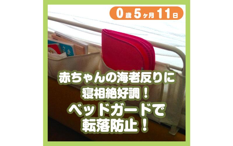0-05-11_赤ちゃんの海老反りに寝相、絶好調!ベッドガードで転落防止!_800