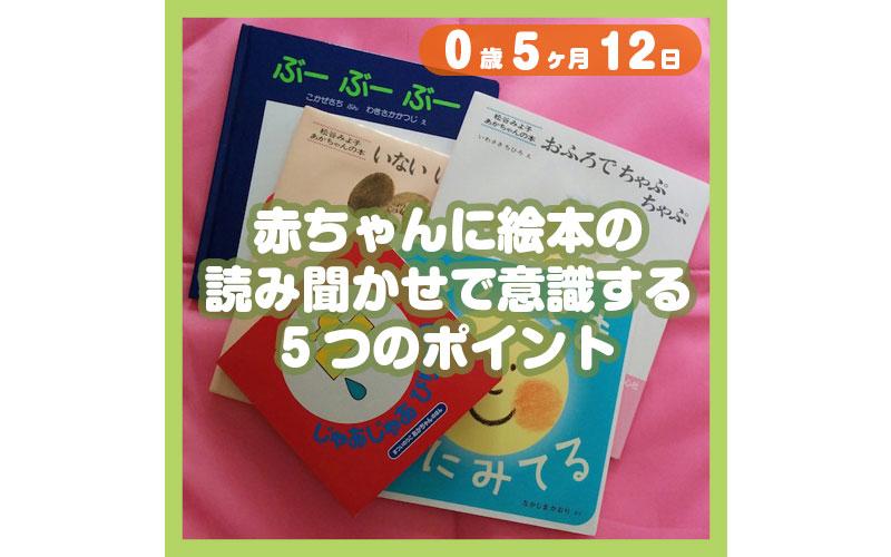 0-05-12_赤ちゃんに絵本の読み聞かせで意識する5つのポイント_800