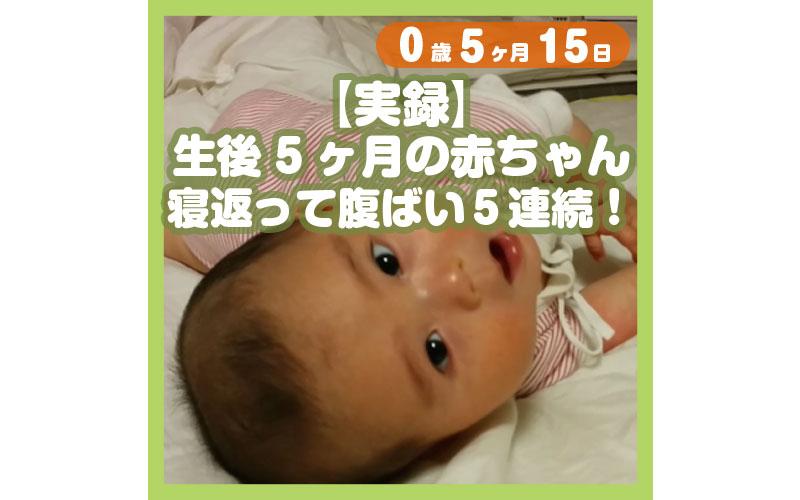 0-05-15_【実録】生後5ヶ月の赤ちゃん、寝返って腹ばい5連続!_800