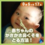 0-05-17_赤ちゃんのかさかさ鼻くそをとる方法!_500