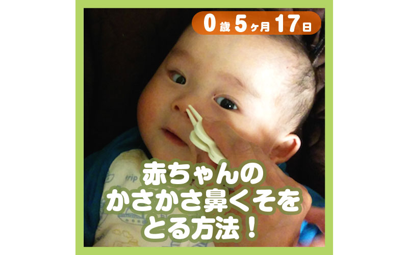 0-05-17_赤ちゃんのかさかさ鼻くそをとる方法!_800
