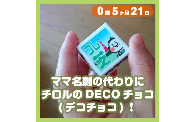 0-05-21_ママ名刺の代わりにチロルのDECOチョコ(デコチョコ)!_800