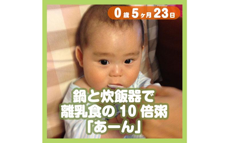 0-05-23_鍋と炊飯器で離乳食の10倍粥、「あーん」_800