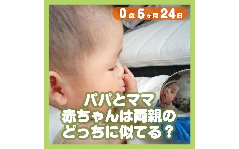 0-05-24_パパとママ、赤ちゃんは両親のどっちに似てる?_800