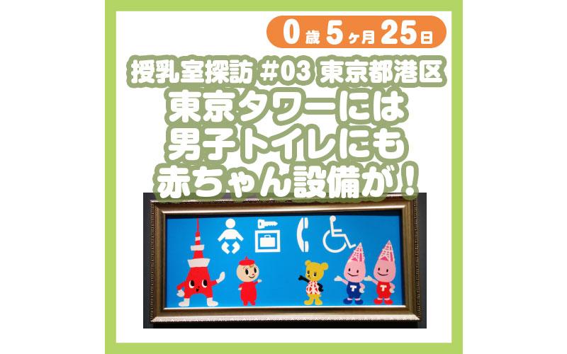 0-05-25_授乳室探訪#03-東京都港区・東京タワーには男子トイレにも赤ちゃん設備が!_800