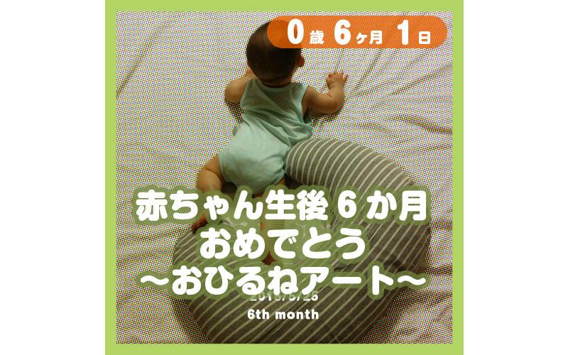 0-06-01_赤ちゃん生後6か月、おめでとう〜おひるねアート〜_800