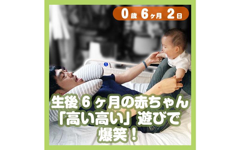0-06-02_生後6ヶ月の赤ちゃん、「高い高い」遊びで爆笑!_800
