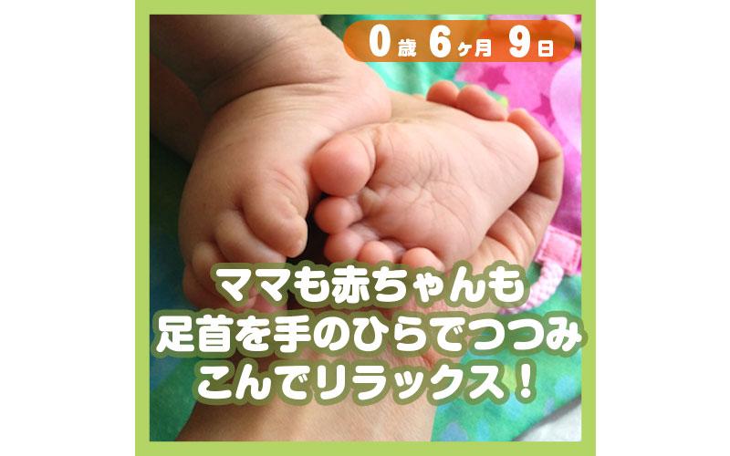 0-06-09_ママも赤ちゃんも、足首を手のひらでつつみこんでリラックス!_800