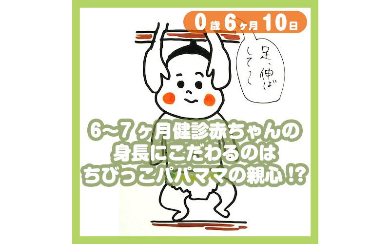0-06-10_6〜7ヶ月健診、赤ちゃんの身長にこだわるのは、ちびっこパパママの親心!?_800