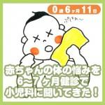 0-06-11_赤ちゃんの体の悩みを6〜7ヶ月健診で小児科に聞いてきた!_500