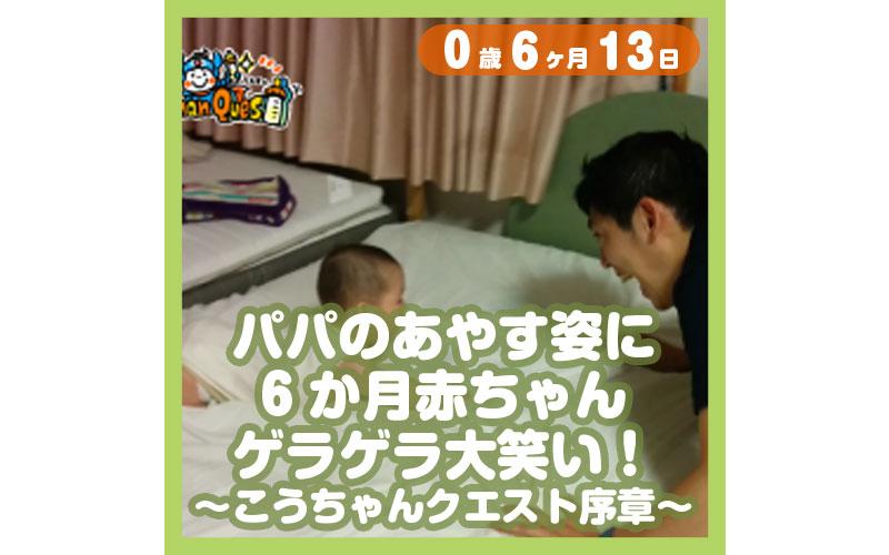 0-06-13_パパのあやす姿に6か月赤ちゃんゲラゲラ大笑い!〜こうちゃんクエスト序章〜_800