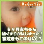 0-06-17_6ヶ月赤ちゃん、歯ぐずりがはじまった!夜泣きもこのせい!?_500