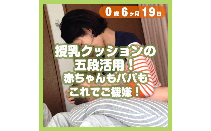 0-06-19_授乳クッションの五段活用!赤ちゃんもパパもこれでご機嫌!_800