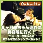 0-06-21_6ヶ月赤ちゃん連れで美容院に行く!ベビーカーと抱っこであやしながら、シャンプーカット!_500