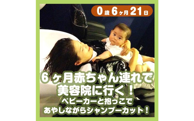 0-06-21_6ヶ月赤ちゃん連れで美容院に行く!ベビーカーと抱っこであやしながら、シャンプーカット!_800