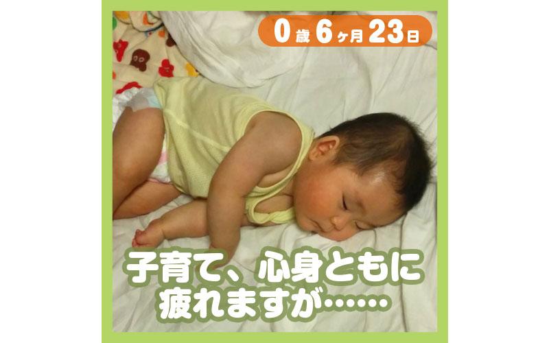 0-06-23_子育て、心身ともに疲れますが……_800