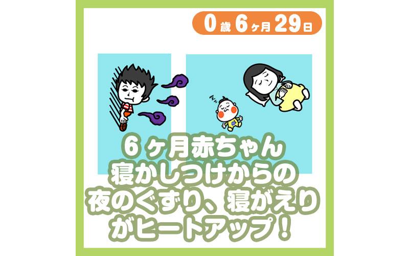 0-06-29_6ヶ月赤ちゃん、寝かしつけからの夜のぐずり、寝がえりがヒートアップ!_800