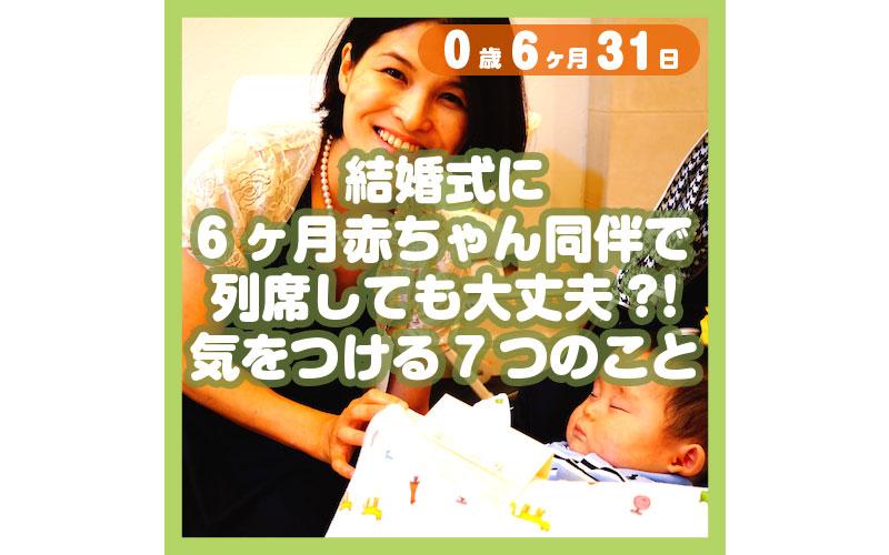0-06-31_結婚式に6ヶ月赤ちゃん同伴で列席しても大丈夫?!気をつける7つのこと_800