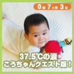 0-07-03_37.5度の涙、こうちゃんクエスト版!_500