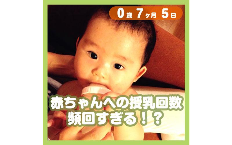 0-07-05_赤ちゃんへの授乳回数、頻回すぎる!?_800
