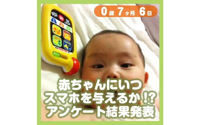 0-07-06_赤ちゃんにいつスマホを与えるか!-アンケート結果発表_800