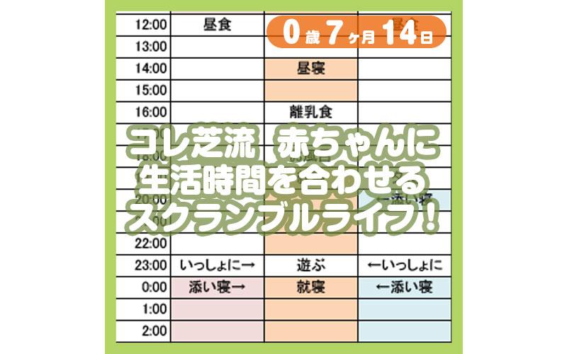 0-07-14_コレ芝流、赤ちゃんに生活時間を合わせる「スクランブルライフ」!_800