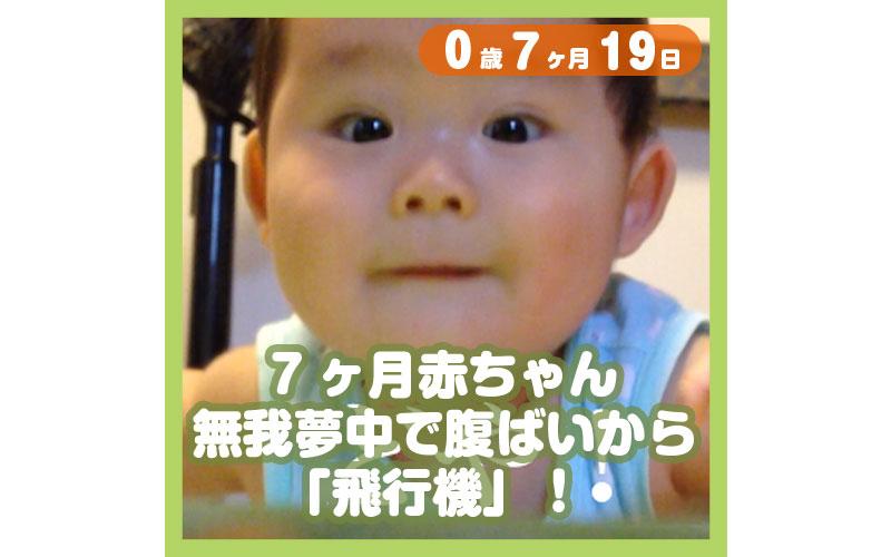 0-07-19_7ヶ月赤ちゃん、無我夢中で腹ばいから「飛行機」!_800
