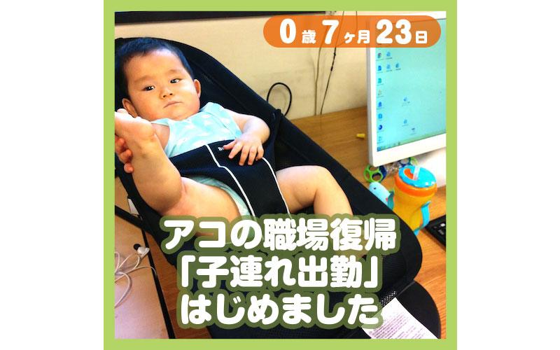 0-07-23_アコの職場復帰、「子連れ出勤」はじめました_800