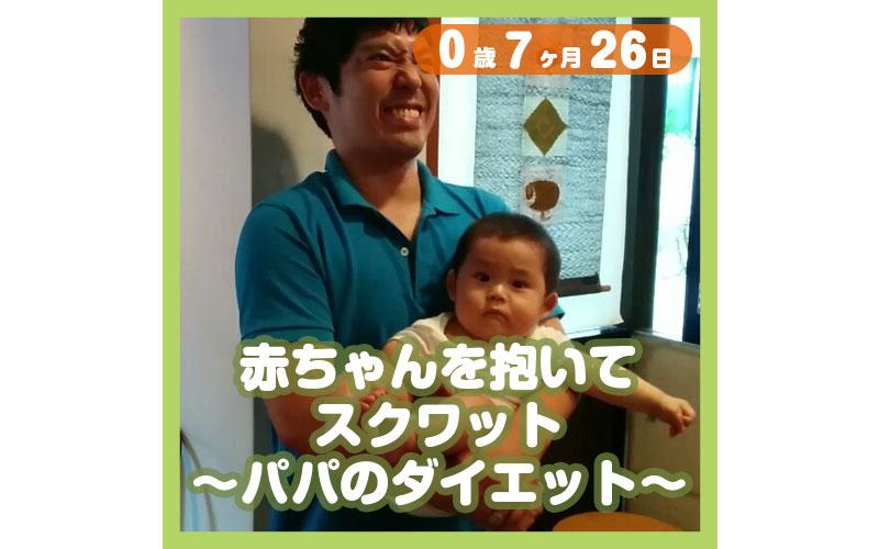 0-07-26_赤ちゃんを抱いてスクワット〜パパのダイエット〜_800