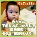 0-07-27_赤ちゃん、下痢&おむつかぶれで電話相談!そうだ、座浴をしよう!_500