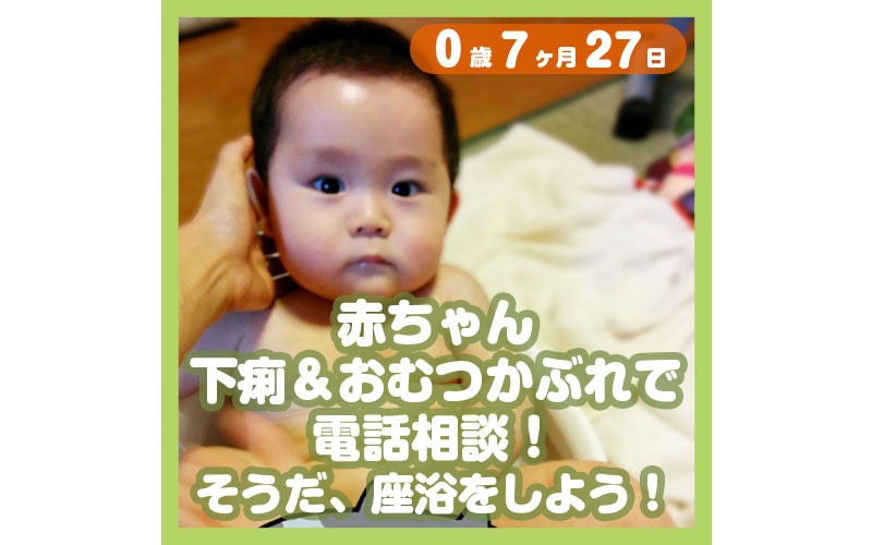 0-07-27_赤ちゃん、下痢&おむつかぶれで電話相談!そうだ、座浴をしよう!_800