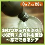 0-07-28_おむつかぶれを治す!小児科・皮膚科を受診〜家でできるケア_500