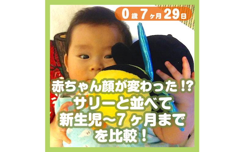 0-07-29_赤ちゃん、顔が変わった!?サリーと並べて新生児〜7ヶ月までを比較!_800