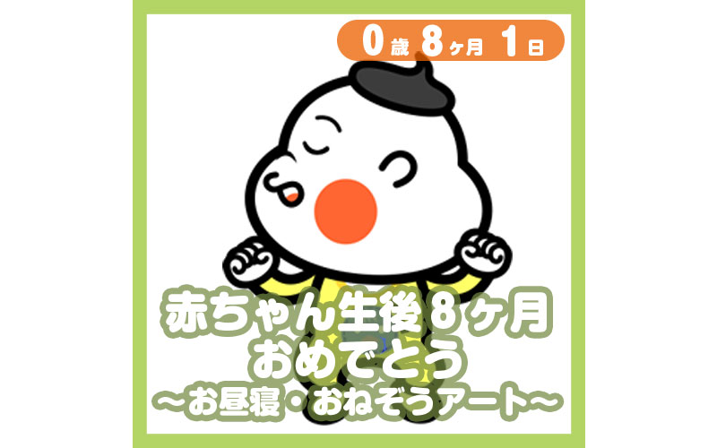 0-08-01_赤ちゃん生後8ヶ月、おめでとう〜お昼寝・おねぞうアート〜_800