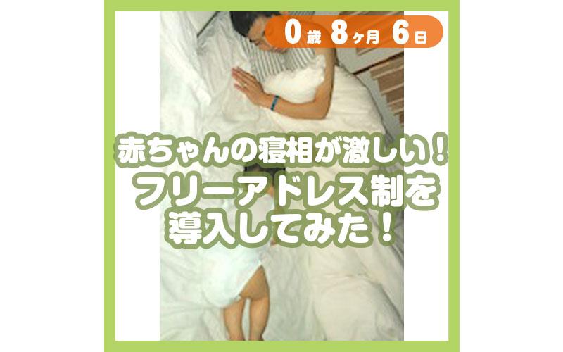 0-08-06_赤ちゃんの寝相が激しい!フリーアドレス制を導入してみた!_800