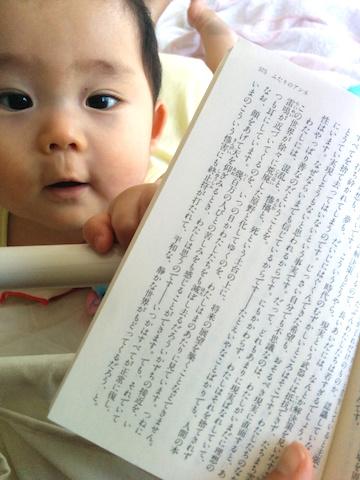 7ヶ月,赤ちゃん,アンネの日記