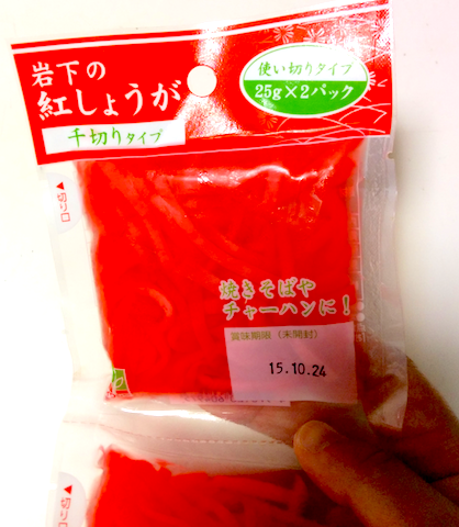 岩下,紅生姜