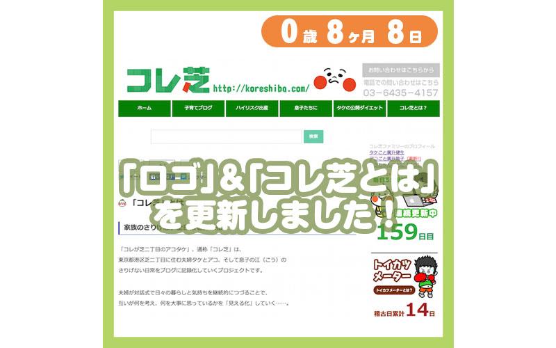 0-08-08_「ロゴ」&「コレ芝とは」を更新しました!_800