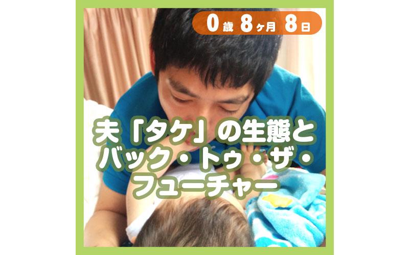 0-08-08_夫「タケ」の生態とバック・トゥ・ザ・フューチャー_800