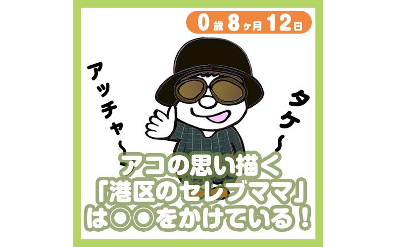 0-08-12_アコの思い描く「港区のセレブママ」は○○をかけている!_800
